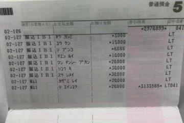 0127银行收款情况2