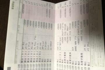 0129-0130银行收款情况
