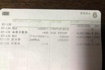 0130银行收款情况