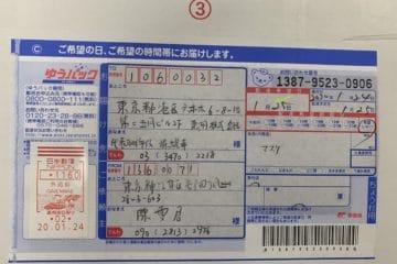 81812970-4DAB-40D3-B2CC-E96B53CDB129