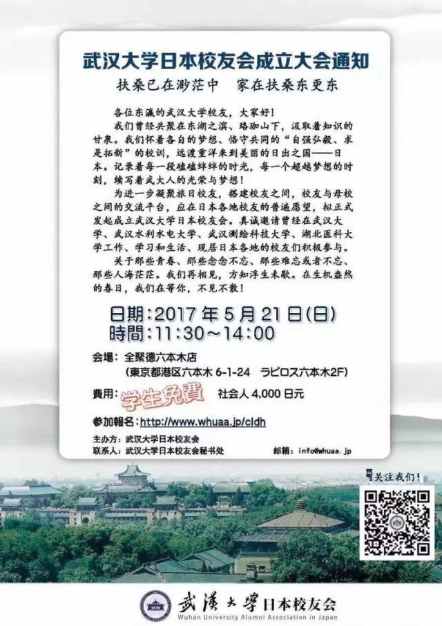 活动预告   武汉大学日本校友会即将成立啦!