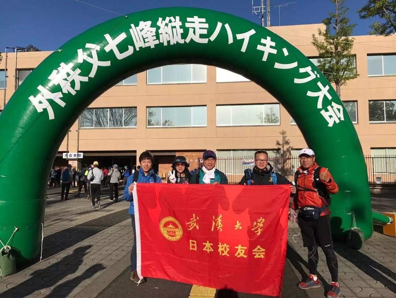 武大日本校友会筹备进行时 | 看了这些照片才知道,无论何时何地我们都是一家人!