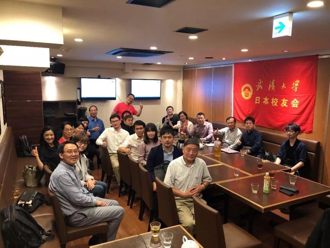 武汉大学日本校友会第二届第三次理事会议圆满召开