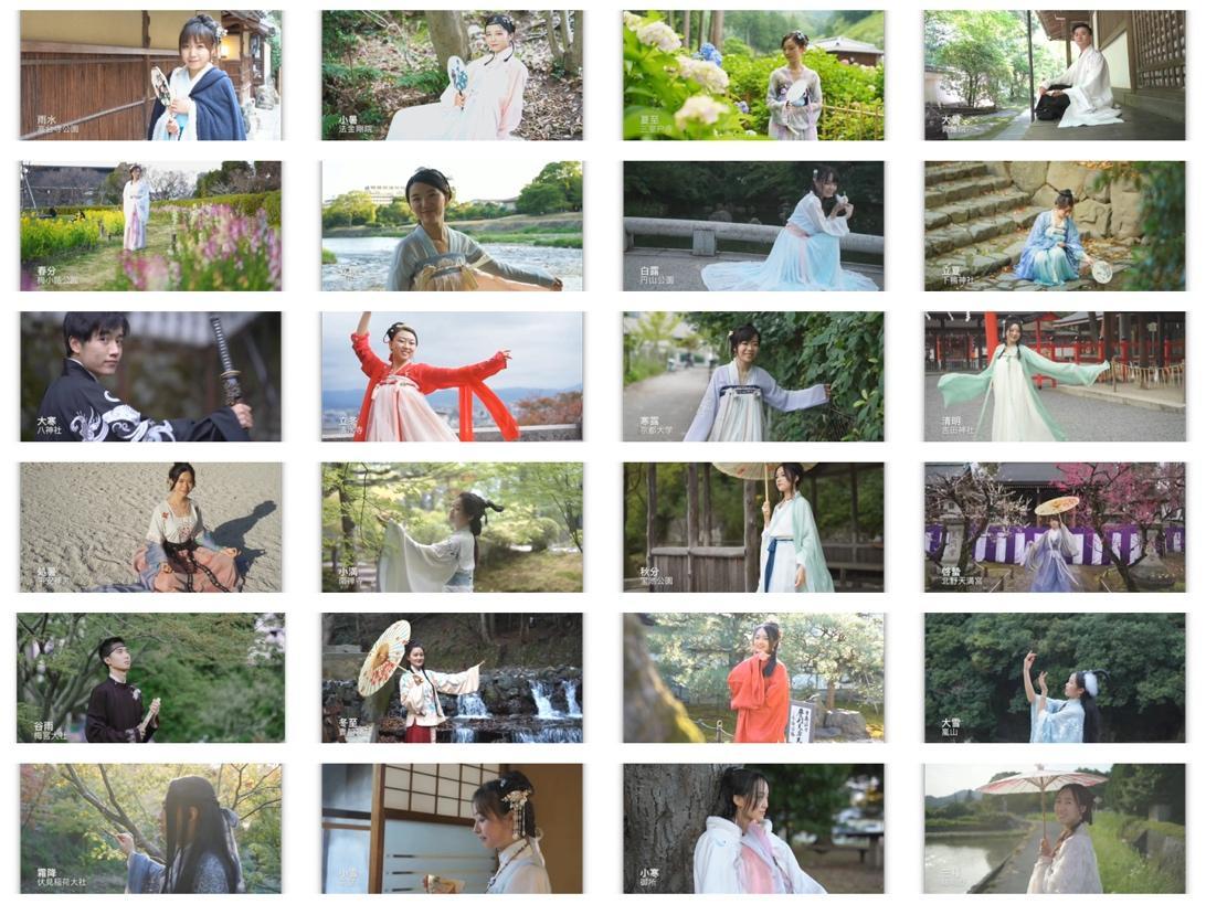 汉服表演《京都与二十四节气》