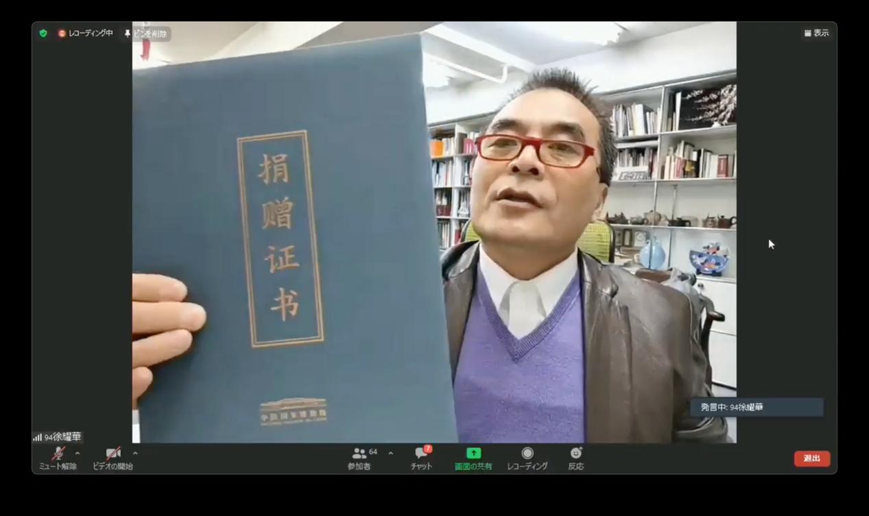 名誉会长徐耀华讲话并展示本次抗疫活动中日本校友会所获得的肯定